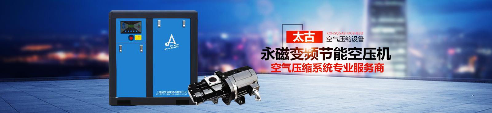沈阳太古空气压缩设备有限公司